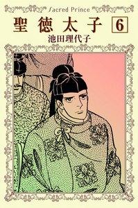 聖徳太子 (6) 伽藍雲に連なりて 電子書籍版
