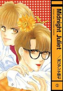 Midnight Juliet 1巻