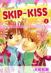 SKIP-KISS (1) 電子書籍版
