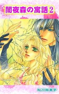 闇夜森の寓話 (2) 電子書籍版