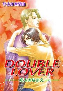 DOUBLE LOVER 恋人のなまえ (上) 電子書籍版