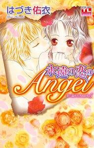 恋に濡れたAngel 5 永遠の恋のAngel