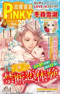 恋愛宣言PINKY vol.20