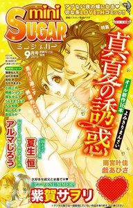 miniSUGAR Vol.28(2013年9月号)