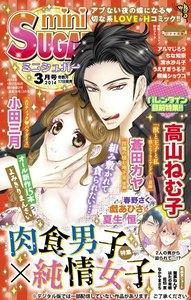 miniSUGAR Vol.31(2014年3月号)