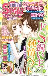 miniSUGAR Vol.32(2014年5月号)
