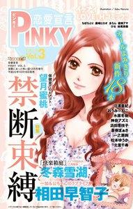 恋愛宣言PINKY vol.3