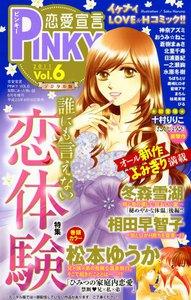 恋愛宣言PINKY vol.6