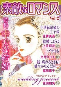 素敵なロマンス Vol.2