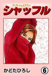 シャッフル (6) 電子書籍版