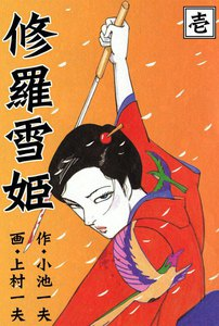 修羅雪姫 (1) 電子書籍版