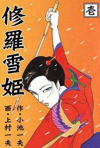修羅雪姫 1巻