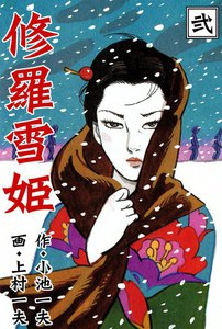 修羅雪姫 2巻