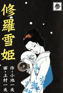 修羅雪姫 3巻