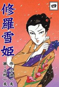 修羅雪姫 4巻