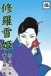 修羅雪姫 5巻