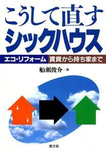 こうして直すシックハウス-エコ・リフォーム賃貸から持ち家まで-
