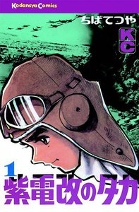 紫電改のタカ (1) 電子書籍版