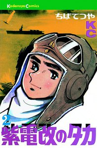 紫電改のタカ (2) 電子書籍版