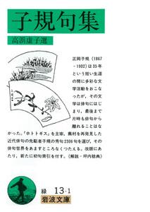 子規句集 電子書籍版