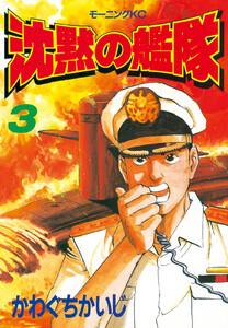 沈黙の艦隊 (3) 電子書籍版