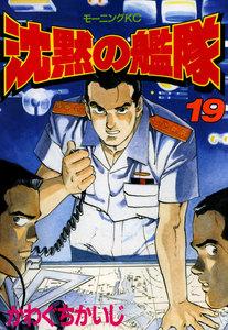 沈黙の艦隊 (19) 電子書籍版