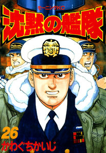 沈黙の艦隊 (26) 電子書籍版