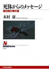 死体からのメッセージ 鑑定医の事件簿 電子書籍版