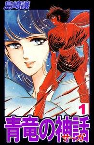 青竜の神話 ―サーガ― (1) 電子書籍版
