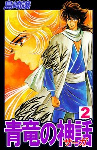 青竜の神話 ―サーガ― (2) 電子書籍版