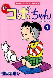 新コボちゃん (1) 電子書籍版