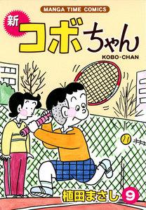 新コボちゃん (9) 電子書籍版