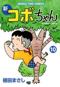 新コボちゃん 10巻