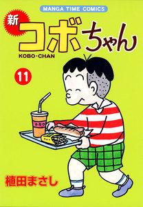 新コボちゃん (11) 電子書籍版