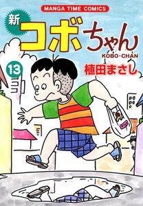 新コボちゃん 13巻