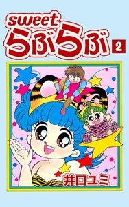 Sweet らぶらぶ (2) 電子書籍版