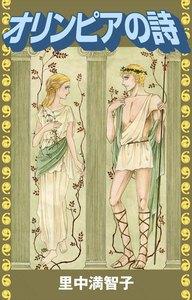 オリンピアの詩 電子書籍版