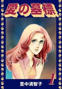 愛の墓標 (1) 電子書籍版