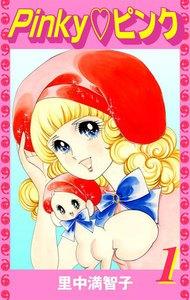Pinkyピンク (1) 電子書籍版