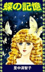 蝶の記憶 電子書籍版