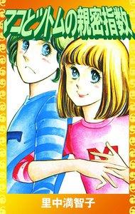 マコとツトムの親密指数 電子書籍版