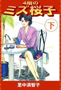 4階のミズ桜子 下