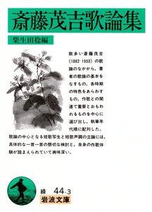 斎藤茂吉歌論集