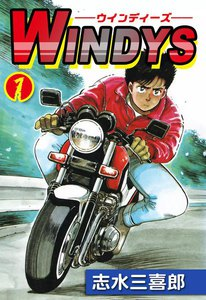 WINDYS(ウインディーズ) 1巻