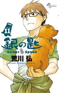 銀の匙 Silver Spoon 11巻