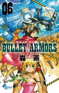 BULLET ARMORS 6巻