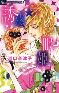 誘惑☆眠り姫 電子書籍版