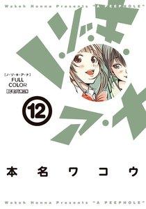 ノ・ゾ・キ・ア・ナ フルカラー 12巻