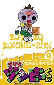 ゾゾゾ ゾンビーくん 3巻