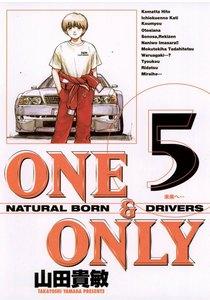 ONE&ONLY 新装版 5巻
